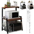 電子レンジラック 3段 レンジ上ラック レンジ台 レンジ上収納棚 キッチン 調味料 スパイスラック 棚 整理 台所 キッチン電器