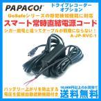 ドライブレコーダー PAPAGO GoSafe用 スマート常時直結電源コード 車載カメラ