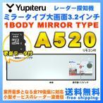 【在庫有り】レーダー探知機 ユピテル ミラー型 A520 OBDII GPS 日本製 3年保証付き ミラー型 2017年モデル DC12V