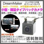 バックカメラ 小型 軽量 CA-3 ドリームメーカー  乗用車 トラック キャンピングカー 車載カメラ バックモニタ