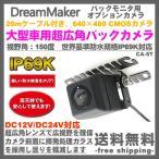 バックカメラ 小型 軽量  CA-5T ドリームメーカー トラック 大型車 キャンピングカー 車載カメラ バックモニタ
