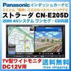 インダッシュカーナビ パナソニック ストラーダ CN-E205D Eシリーズ  7インチ