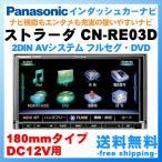 インダッシュカーナビ パナソニック ストラーダ CN-RE03D REシリーズ 180mmスタンダード 日本製