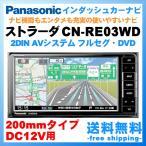 インダッシュカーナビ パナソニック ストラーダ CN-RE03WD REシリーズ 200mmワイド 日本製