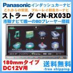インダッシュカーナビ パナソニック ストラーダ CN-RX03D RXシリーズ 180mmスタンダード 日本製