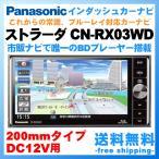 インダッシュカーナビ パナソニック ストラーダ CN-RX03WD RXシリーズ 200mmワイド 日本製