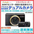 ショッピングドライブレコーダー ドライブレコーダー 2カメラ ファインビュー CR-2000S+ 車載カメラ バックカメラ