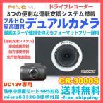 ドライブレコーダー 2カメラ フルHD ファインビュー CR-3000S 前後カメラ フルHD シガー 常時電源 分離型 駐車監視 車載