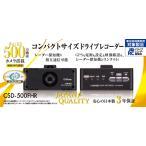 ショッピングドライブレコーダー ドライブレコーダー セルスター CSD-500FHR フルHD 12/24V対応 レーダー探知機相互通信可能