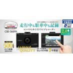 ショッピングドライブレコーダー ドライブレコーダー セルスター CSD-560FH ルHD 12/24V対応 2.4インチ液晶 常時録画