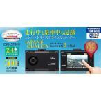 ドライブレコーダー セルスター CSD-570FH フルHD 2.4液晶 12/24V対応 常時録画 GPS搭載