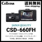 ショッピングドライブレコーダー ドライブレコーダー セルスター CSD-660FH  日本製 一体型 HDR LED信号対応 DC12/24V 駐車監視