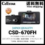 ドライブレコーダー セルスター CSD-670FH 日本製 一体型 HDR LED信号対応 DC12/24V 駐車監視 安全運転支援機能