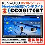 ケンウッド DVDモニターレシーバー DDX6170BT 7インチワイド 2DIN Bluetooth/DVD/CD/USB/iPod/iPhone対応 JVC