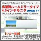 ショッピングドライブレコーダー ドライブレコーダー ミラータイプ DMDR-17 最新モデル ドリームメーカー DC12V 車載カメラ