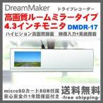 ショッピングドライブレコーダー 【数量限定】ドライブレコーダー ミラータイプ DMDR-17 最新モデル ドリームメーカー DC12V 車載カメラ 【送料無料】