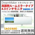 ショッピングドライブレコーダー ドライブレコーダー ミラー型 DMDR-17 ACC電源タイプ ドリームメーカー DC12V 車載カメラ 一体型 ミラータイプ