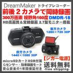 【3月入荷予定】ドライブレコーダー 2カメラ 前後カメラ DMDR-18 シガー電源タイプ ドリームメーカー DC12V 分離型 駐車監視 HD 人感センサー 車載カメラ
