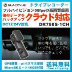ショッピングドライブレコーダー ドライブレコーダー クラウド機能対応 BLACKVUE DR750S-1CH フルHD シガー電源 LED信号対応 車載カメラ DC12V/24V対応