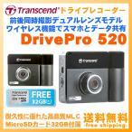 ショッピングドライブレコーダー ドライブレコーダー トランセンド DrivePro520 デュアルレンズカメラ GPS (年末ウルトラ特価セール開催中)