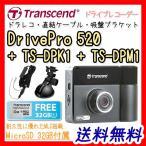 ショッピングドライブレコーダー ドライブレコーダー トランセンド DrivePro520 + TS-DPK1 + TS-DPM1 ドラレコ・電源直結ケーブル・吸盤ブラケット 3点セット(大感謝セール開催中)