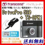ショッピングドライブレコーダー ドライブレコーダー トランセンド DrivePro520 + TS-DPK1 ドラレコ・電源直結ケーブルセット