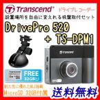 ショッピングドライブレコーダー ドライブレコーダー トランセンド DrivePro520 + TS-DPM1  ドラレコ・吸盤ブラケット セット