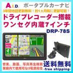 ポータブルカーナビ ドライブレコーダー搭載 7インチ ワンセグ内蔵 一体型 エイアイディー DRP-78S