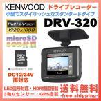ショッピングドライブレコーダー ドライブレコーダー ケンウッド DRV-320 フルHD シガー電源 一体型 HDR LED信号対応 DC12/24V 車載カメラ