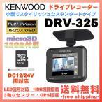 【11月下旬入荷予定】ドライブレコーダー ケンウッド DRV-325 フルHD シガー電源 一体型 HDR LED信号対応 DC12/24V 車載カメラ