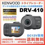 ショッピングドライブレコーダー ドライブレコーダー ケンウッド DRV-410 車載カメラ フルHD 運転支援機能搭載 車載カメラ GPS 一体型 HDR LED信号対応 DC12V