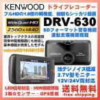 ショッピングドライブレコーダー ドライブレコーダー ケンウッド DRV-630 車載カメラ フルHD 運転支援機能搭載 車載カメラ GPS 一体型 HDR LED信号対応 DC12/24V