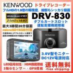 ドライブレコーダー ケンウッド DRV-830 車載カメラ フルHD 運転支援機能搭載 車載カメラ GPS 一体型 HDR LED信号対応 DC12V