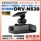 ドライブレコーダー ケンウッド DRV-N530 フロント用 フルHD 運転支援機能搭載 車載カメラ GPS 一体型 HDR LED信号対応 12V