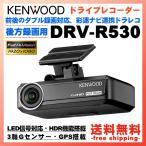 ショッピングドライブレコーダー ドライブレコーダー ケンウッド DRV-R530 リア用 車載カメラ フルHD 運転支援機能搭載 車載カメラ GPS 一体型 HDR LED信号対応 12V