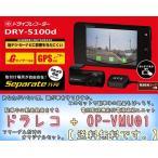 ドライブレコーダー ユピテル DRY-S100d 2セパレートタイプ + OP-VMU01 セット 電圧監視機能付電源直結ユニット (プレゼントキャンペーン実施中)