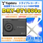 【10月下旬入荷予定】ドライブレコーダー ユピテル DRY-ST1500c アクティブセーフティ機能 小型 駐車監視 DC12V