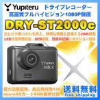 ドライブレコーダー ユピテル DRY-ST2000c アクティブセーフティ機能 小型 駐車監視 DC12V