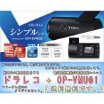ショッピングドライブレコーダー ドライブレコーダー ユピテル DRY-SV45GS + OP-VMU01 セット 電圧監視機能付電源直結ユニット