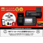 ショッピングドライブレコーダー ドライブレコーダー ユピテル DRY-WiFi V1d 無線LAN内蔵  (送料無料)