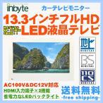 カーテレビモニター 13.3インチ 液晶テレビ フルセグ 地デジ DTV131JW-C インバイト AC100V/DC12V 大画面 車載モニター