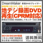 車載 DVDプレーヤー DV002 ドリームメーカー ポータブルDVD 地デジ CPRM対応