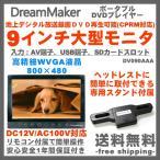 ポータブルDVDプレーヤー 9インチ DV090AAA ドリームメーカー ヘッドレスト取付 地デジ CPRM対応 車載モニター