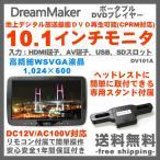 ポータブルDVDプレーヤー 10.1インチ DV101A ドリームメーカー ヘッドレスト取付 地デジ CPRM対応 車載モニター
