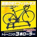 3本ローラー サイクルトレーナー 屋内・室内トレーニング 自転車 【同梱不可】