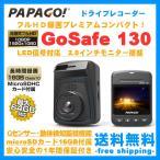 ショッピングドライブレコーダー ドライブレコーダー PAPAGO GoSafe 130 車載カメラ 高画質 コンパクト
