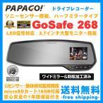 ドライブレコーダー PAPAGO GoSafe 268 車載カメラ GPS ソニーセンサー搭載 ミラータイプ