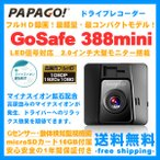ショッピングドライブレコーダー 【次回入荷未定】ドライブレコーダー PAPAGO GoSafe 388mini 車載カメラ 高画質