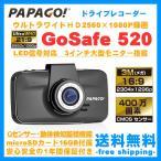 ショッピングドライブレコーダー ドライブレコーダー PAPAGO GoSafe 520 車載カメラ 高画質