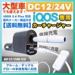 【在庫僅少】アイコス 充電器 カーチャージャー DC12/24V対応 車載用 ブラック iQOS ヒーティングシガー ダブル HC-001 ポイント消化【定形外郵便】
